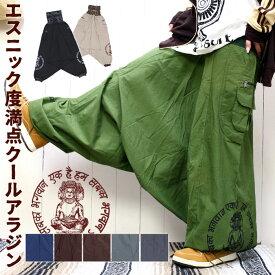 サルエルパンツ レディース メンズ ユニセックス ワークポケットヒンディー アラジンパンツ ブラック ブラウン グレー カーキ《アジアン ファッション エスニック ファッション 服 アラビアンパンツ 大きいサイズ ゆったり パンツ ethnic pants aladdin pants ladies》
