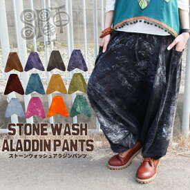 【日替わり】サルエルパンツ レディース ストーンウォッシュ アラジンパンツ コットン ブラック ブラウン《アジアン ファッション エスニック ファッション エスニック パンツ ゆったり アラビアンパンツ 部屋着 ルームウェア レディース ethnic aladdin pants ladies》