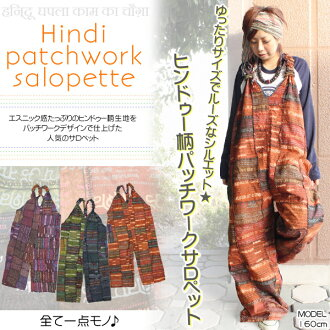 The ヒンドゥー pattern patchwork salopette that the silhouette which is sloppy at size relaxedly is CUTE