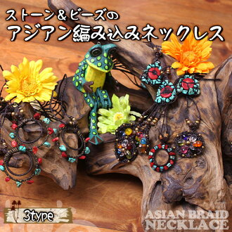 The necklace which the Asian knitting of stone & beads includes