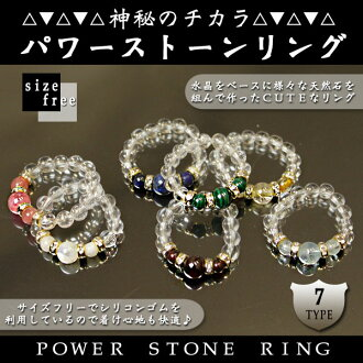Mysterious power ♪ power stone ring 2