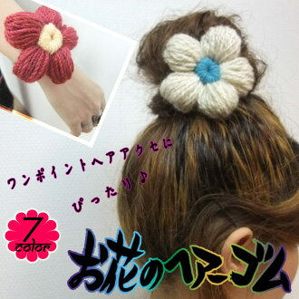 Hair rubber of the flower motif which is handmade in arrival ★ ぽっこり pretty ♪ knit material in small quantities