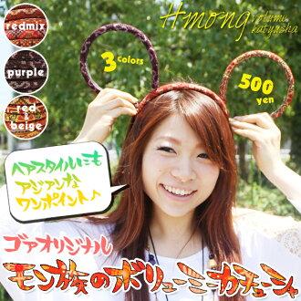 ボリューミーカチューシャ of the one point ♪ Gore original Hmong who is Asian in a hairstyle