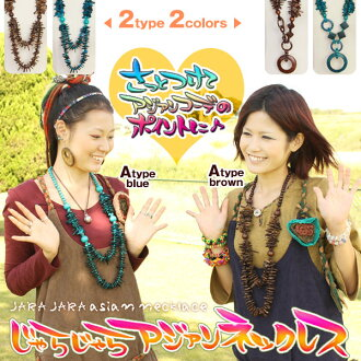 Put it on quickly; and is jingle horse mackerel Ann necklace of ♪ Wood and the coconut for the point of Asian coordinates