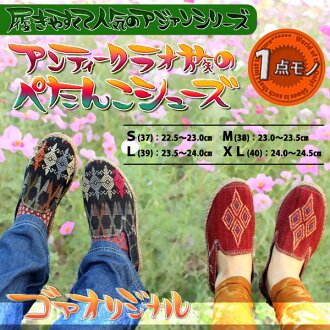 Is easy to wear it; and popular Asian shoes series ★ antique Rao group のぺたんこ shoes