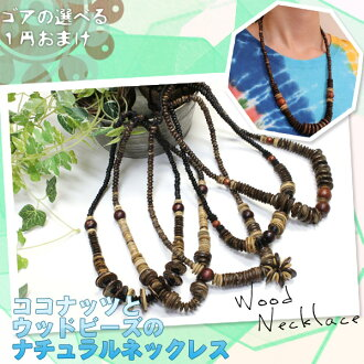 Election Gore eat 1 Yen at one point bonus ★ coconut and wood Bead Necklace ★ アジアンコーデ ★ more than 5000 Yen buying to lift your gift planning