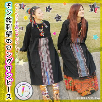 Long dress of unhurried refined Asian coordinates ♪ Hmong embroidery