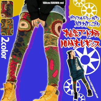 A lot of colorful & surreal charm ♪ abstraction art pattern ten minutes length leggings