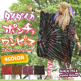 Any body still OK! Soft shirt silhouette sukkiri ♪ ポンチョワン piece tie dye