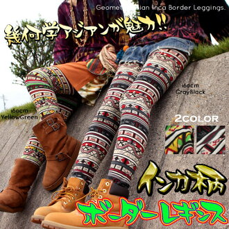 Geometry horse mackerel Ann is attractive! Incaic civilization pattern horizontal stripe leggings ■ 1.5