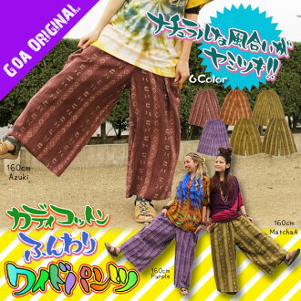 Yamitsuki natural texture! Cuddy cotton soft wide pants