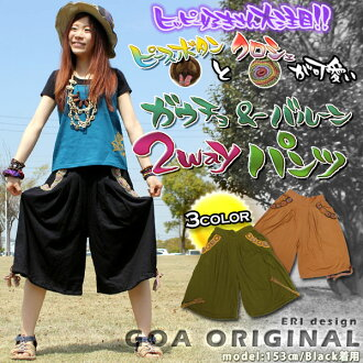 Hippie love it great attention! Peace Botham and Clocher cute Gaucho and balloon 2-way pants ♦ 3