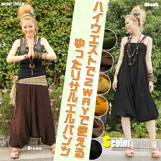 It is sarouel pants relaxedly ★ which is usable in a high waist in 2WAY
