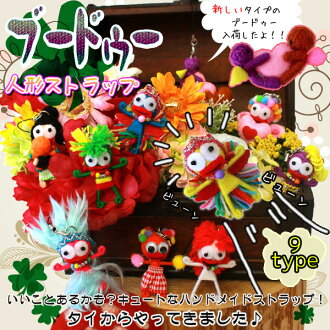 Thailand votive figurines and cute Voodoo doll ♪ you can choose from many different types.