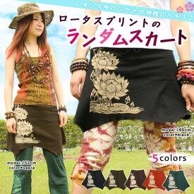 エスニック アジアン ファッション アジアン雑貨 ゴア コットン 変形 ロータス ミニスカート *1