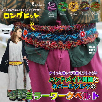 Quick roll, arrange lovely ♪ Nepal silk with hand-made embroidery mirror work belt