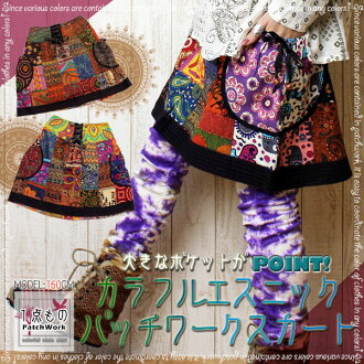 A big pocket points it! Colorful ethnic patchwork skirt
