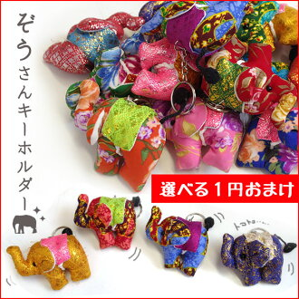 Gore election eat 1! bonus ★ usann Keychain ★ ¥ 5,000 or more shopping to customers in gift planning