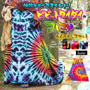 伸縮生地がきもちいい!ビビッドタイダイの2WAYヘムラインスカート【エスニック アジアンファッション アジアン雑貨…