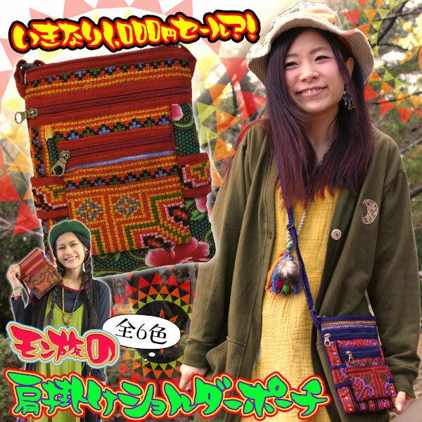 ショルダーポーチ ポシェット モン族 刺繍 全6色 送料無料 エスニック アジアン ゴア メール便1.5cm