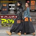 ポケット ストーンウォッシュカラー カンケーン エスニック アジアン ファッション スカート