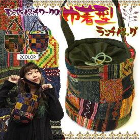 巾着バッグ レディース メンズ モン族 刺繍 カーキ/ネイビー エスニック アジアン ゴア メール便2cm