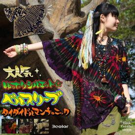 チュニック 5分袖 フレア フリーサイズ 全3色 タイダイ ベルスリーブエスニック アジアン ファッション ゴア GOA メール便3cm