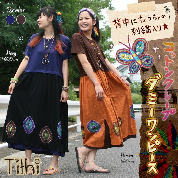 ワンピース ロング丈 半袖 夏 フリーサイズ 全2色 タイダイ 刺繍 レイヤード エスニック アジアン ゴア Tithi