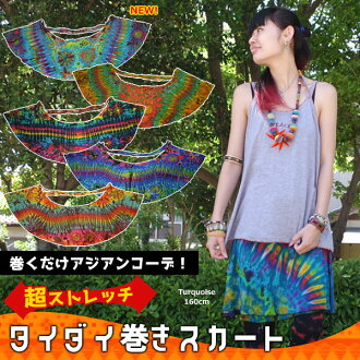 Completely hide the ass and just roll easy Asian code ♪ super stretch tie dye wrap skirt