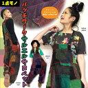 サロペット オーバオール レディース メンズ サルエルパンツ エスニック ファッション アジアン 雑貨 ゴア ストーンウォッシュ パッチワーク