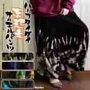 サルエルパンツ 裏起毛 男女兼用 ハーフタイダイ 4色 フリーサイズ フロントポケット エスニック アジアン ファッション ゴア