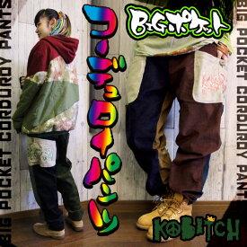 ベンダーパンツ 男女兼用 コーデュロイ 刺繍 2色 フリーサイズ クレイジーパターン エスニック アジアン ゴア*00