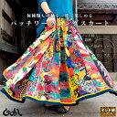 ロング スカート マキシ丈 フレア 大きいサイズ 総柄 インド綿 縦ライン パッチワーク カラフル 派手 アソート ウエス…