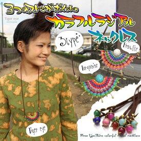 3つのストーンがポイントのカラフルラジアルネックレス【アジアン エスニック ファッション アジアン雑貨 ゴア 蝋引き紐 ストーン カラフル ストーン】■◎