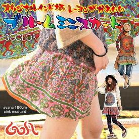ミニスカート 総柄 フレア フリーサイズ 全3色 カラフル レイヤード エスニック アジアン ゴア メール便3cm