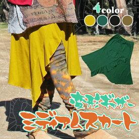 エスニック スカート ひざ丈 ミディアム フリーサイズ 無地 全4色 変形 ギャザー 2way レイヤード アジアン ゴア GOA メール便2cm