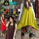 エスニック アジアン ファッション アジアン雑貨 ゴア ゆったり レーヨン アシンメトリー 重ね着 シンプル 無地 マタニティ 3L 4L 5L *3