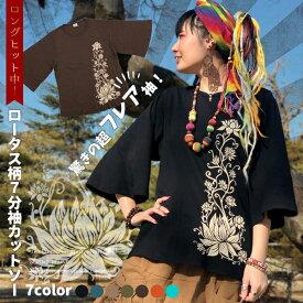 Tシャツ レディース S M L XL 3L フリー 春 夏 秋 全7色 カットソー 7分袖 大きいサイズ アジアン エスニック ファッション ゴア GOA *1.5