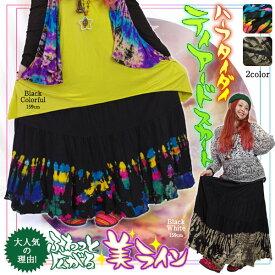 ティアードスカート ロング ハーフタイダイ エスニック ファッション アジアン 雑貨 ゴア フレア マキシ 2way ベアトップ ワンピース