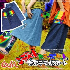 デニムスカート ひざ丈 ミディアム丈 台形スカート スリット入り 全2色 フリーサイズ エスニック アジアン ゴア GOA
