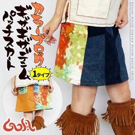 デニムスカート ひざ丈 Aライン パッチワーク タイダイ 刺繍 フリーサイズ エスニック アジアン ゴア