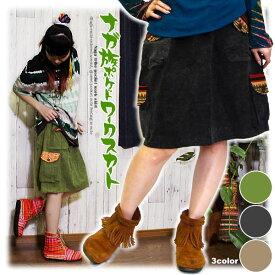 スカート ひざ丈 台形 無地 エスニック ファッション アジアン 雑貨 ゴア ナガ族 刺繍 ワークスカート ポケット レイヤード