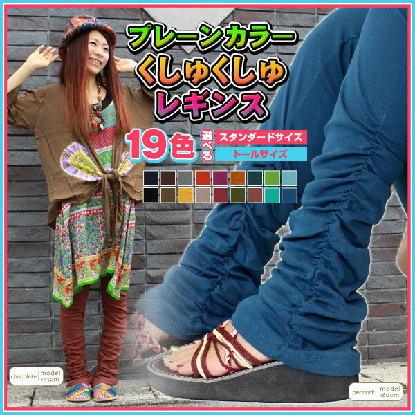 レギンス レディース S M L XL 3L 10分丈 12分丈 くしゅくしゅ 無地 トール 大きいサイズ エスニック アジアン ファッション ゴア GOA メール便2cm
