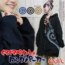 ロングパーカー 男女兼用 無地 3色 フリーサイズ ロータス プリント エスニック アジアン ゴア GOA