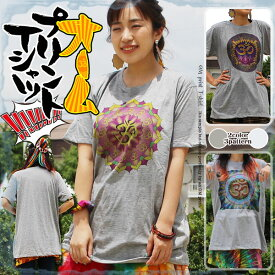 Tシャツ メンズ レディース XL 全3柄 オーム プリント 無地 エスニック アジアン ゴア *1.5