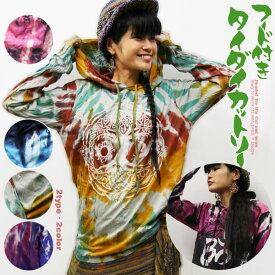 Tシャツ 長袖 タイダイ 男女兼用 フード付き エスニック ファッション アジアン 雑貨 ゴア フリーサイズ 2柄 4色 メール便3cm
