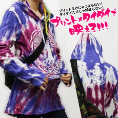 Tシャツ長袖タイダイ男女兼用フード付きエスニックファッションアジアン雑貨ゴアフリーサイズ2柄4色メール便3cm