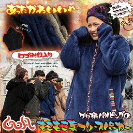 ボアアウター ボアパーカー 男女兼用 秋冬 4色 フリーサイズ エコファー エスニック ファッション アジアン ゴア GOA