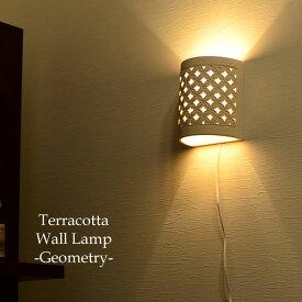 照明 おしゃれ テラコッタ アジアンリゾート 壁掛けランプ (ジオメトリック/幾何学模様) LAM-0012-GE 送料無料 照明 おしゃれ ウォールランプ 壁掛け照明 ブラケット おしゃれ LED対応 バリランプ 間接照明 トイレ リビング 通路 ▽E17/25W
