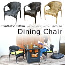 ガーデンチェア人工ラタン[3カラーKarima]クッション別売アジアンリゾートガーデンテーブルダイニング椅子いす来客用ヴィラテラスシンセティックラタンおしゃれファニチャーアウトドアバルコニーウッドデッキテラスベランダ庭屋外用SRF-01C